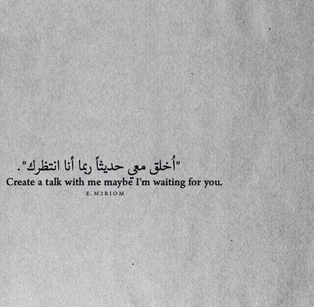 اخلق معي حديث ا ربما أنا أنتظرك Words Ramadan Day Quotations