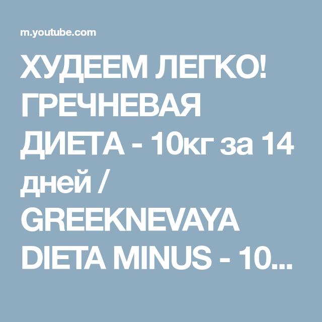 Диета Гречневая 10 Кг. Гречневая диета на неделю – минус 10 кг за 7 дней: правила, виды меню, выход, результаты