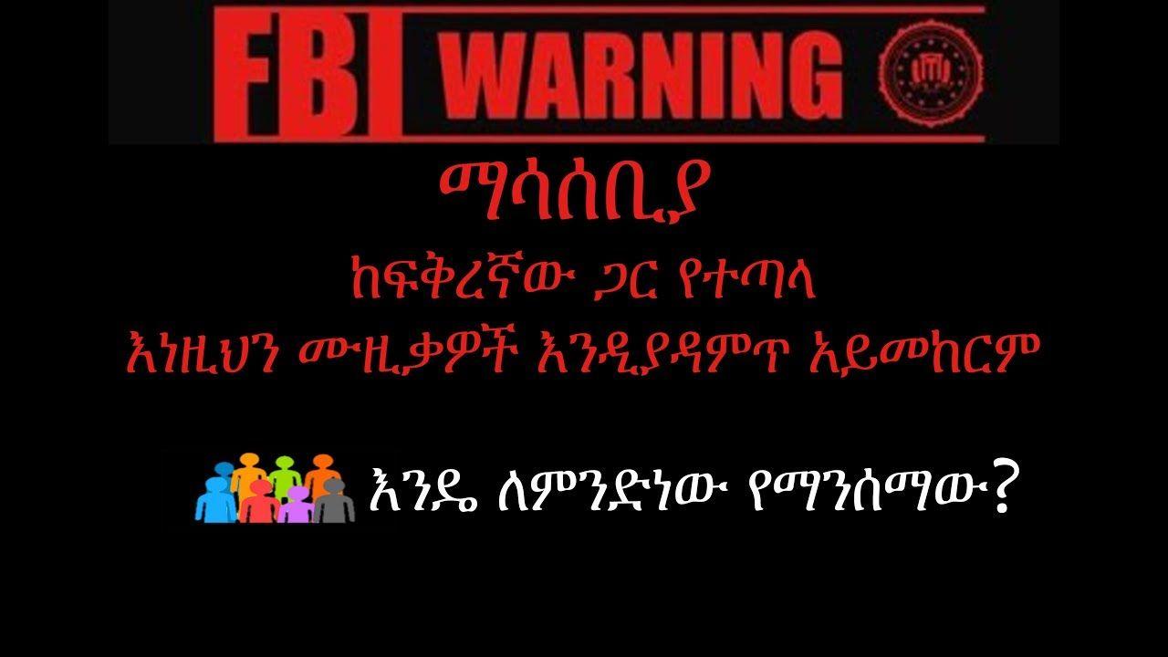 Ethiopian Music የድሮ ሙዚቃ Vol 12 Ethiopian Music Oldies Music Tv Host