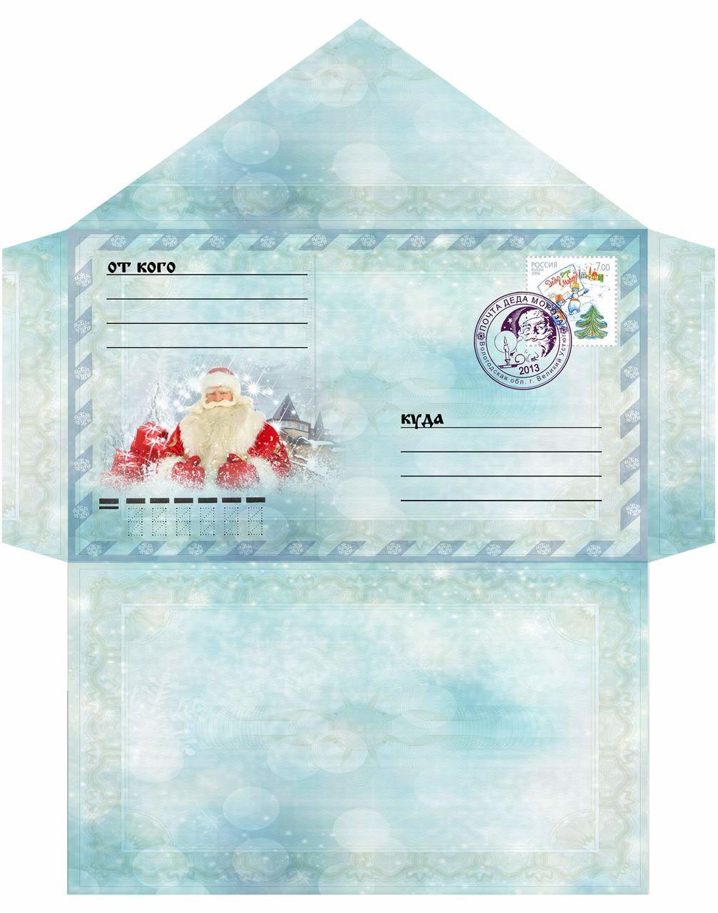 Новогодние конверты открытки