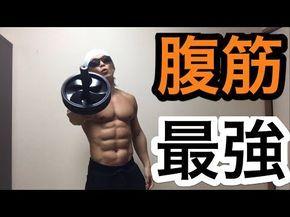481919b88ac 【筋トレ】夏までに1日15分、週3日で腹筋を鍛えてバキバキにするトレーニング方法 - YouTube
