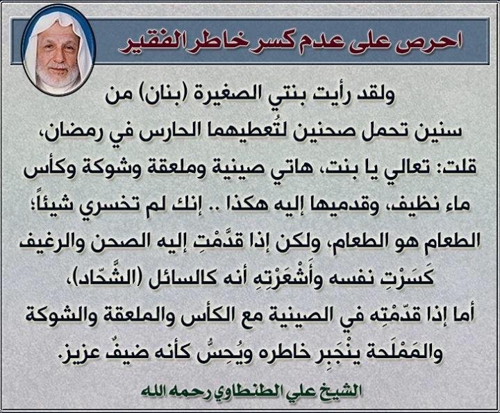 الشيخ علي الطنطاوي Words Quotes Sayings