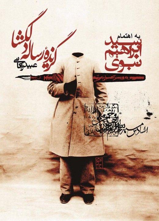 Reza Abedin is een Iraans grafisch kunstenaar en kunstcriticus. Hij onderscheid zich van andere vormgevers door het Arabische schrift te gebruiken en te vervormen in zijn werken.  || Arabic Typography  Resaleh Delgasha, Cover, 1999||