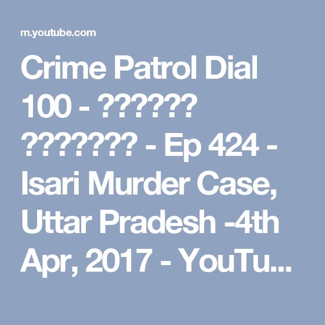 Crime Patrol Dial 100 - क्राइम पेट्रोल - Ep 424