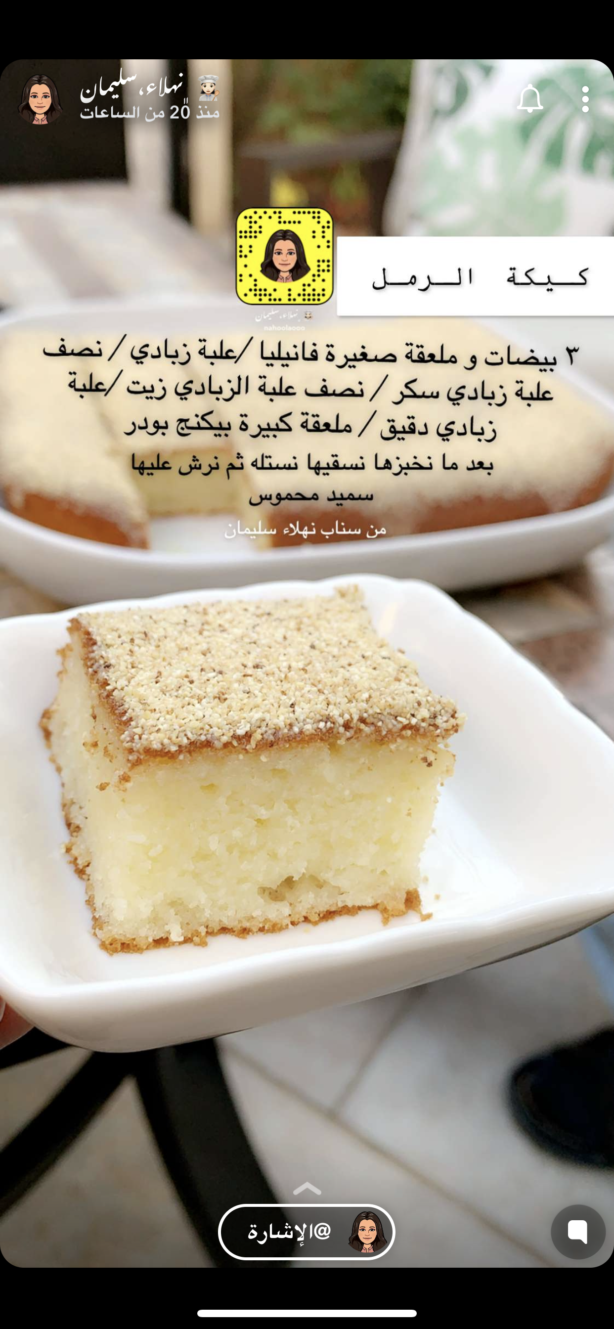 Pin By Salam Moatafa On لذيذ Tasty Baking Food Garnishes Diy Food Recipes