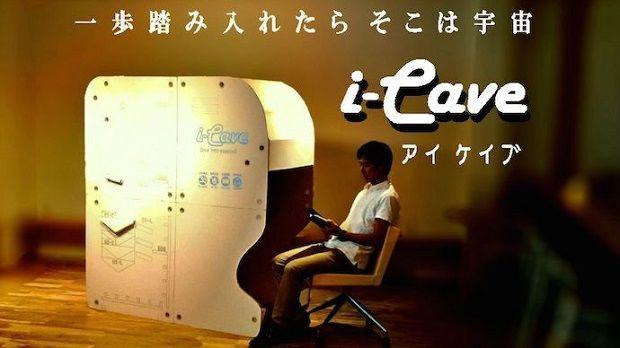 勉強部屋やゲームルームなど、自分専用のスペースが欲しい、とにかく独りになりたい——そんな希望を叶えるアイデア商品「i-Cave」がMakuakeに登場した。