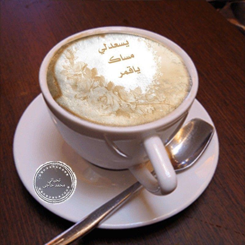 يسعدلي مساك ياقمر Arabic Quotes Glassware Tableware