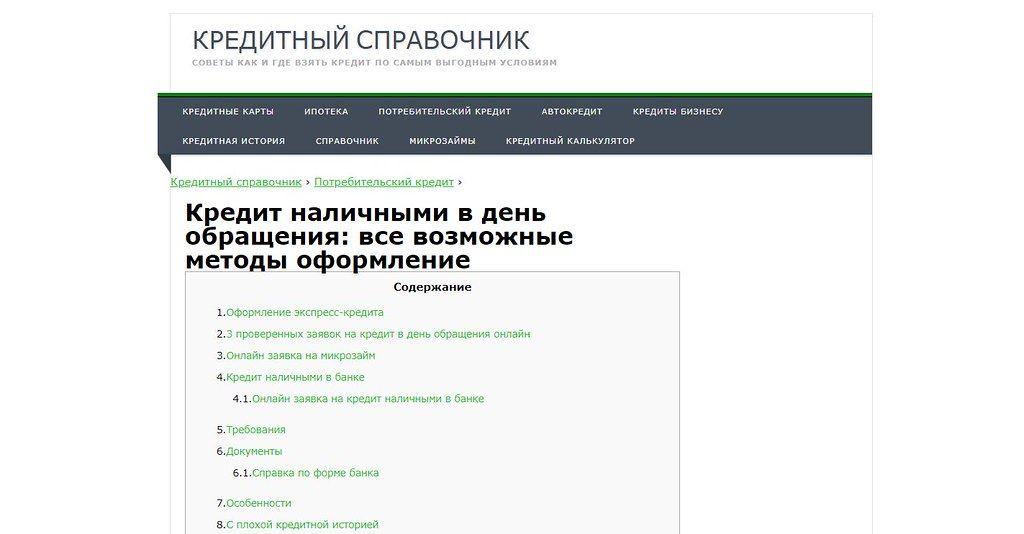 банк онлайн заявка ндфл по займу