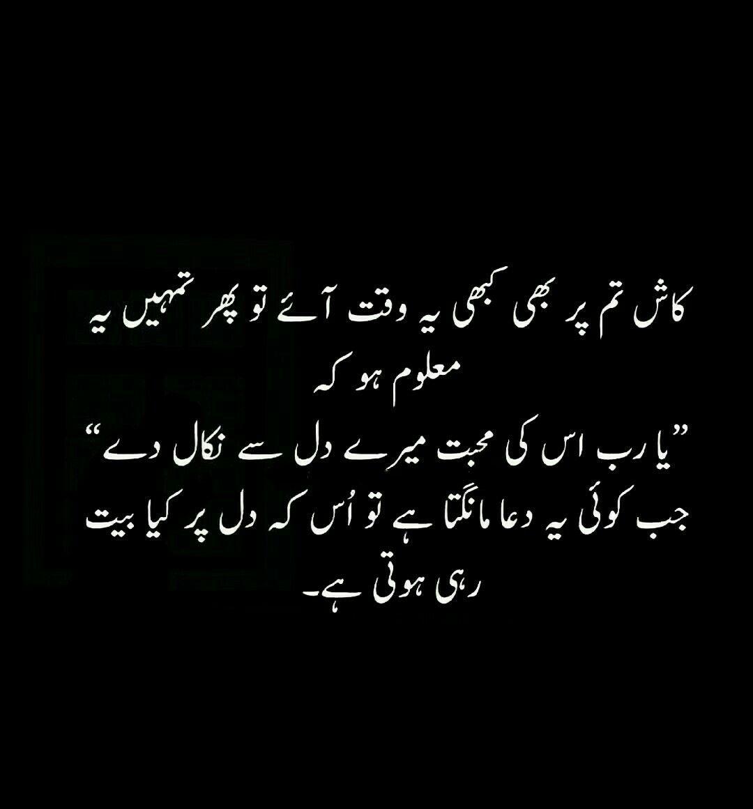 Sad Boy Alone Quotes: Urdu Quotes, Urdu Poetry, Poetry