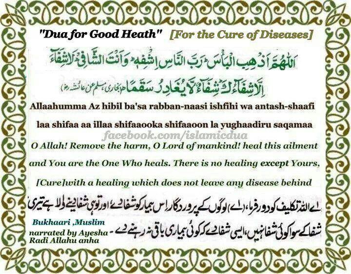 Islamic dua for health