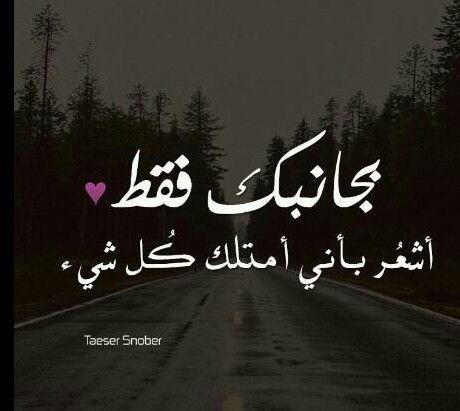 بجانبك فقط Love Words Arabic Love Quotes Love Quotes