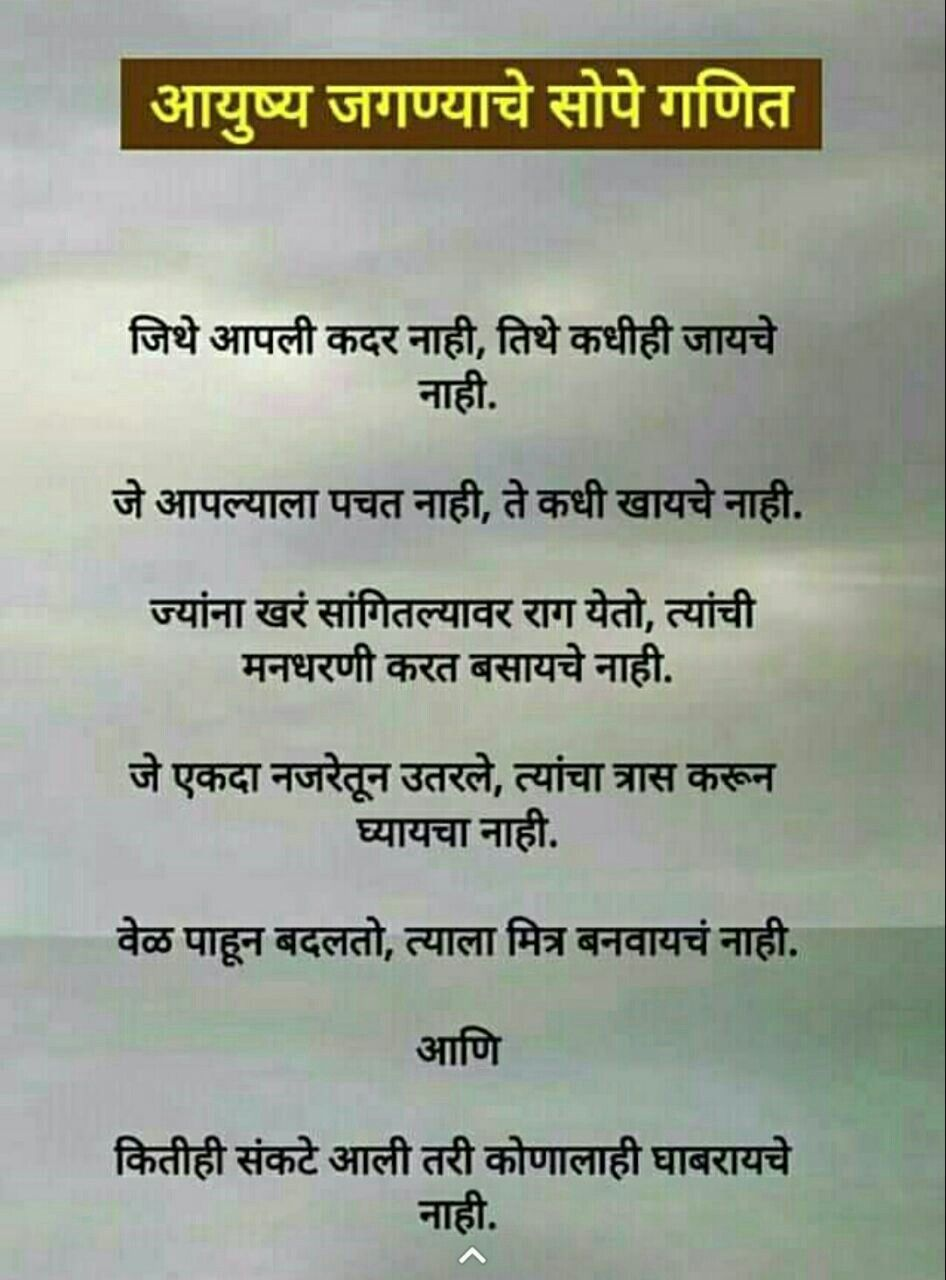 Pin By Vinit G4 On Marathi Quotes Daily Inspiration Quotes Good Life Quotes Save Nature Quotes