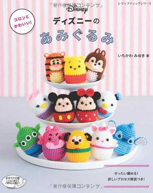 Disney Amigurumi Book - Crochet Book - Knitting Book by Hamanaka ...