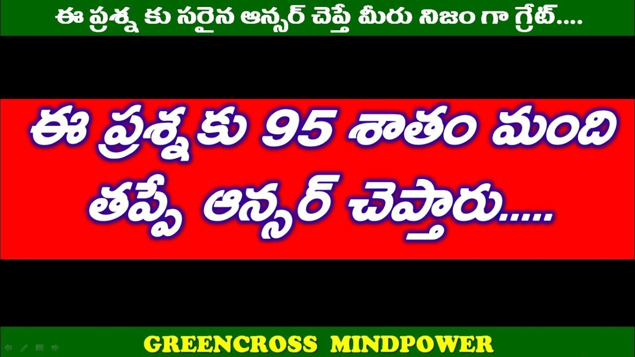 mind power videos|95 % fail to answer this question