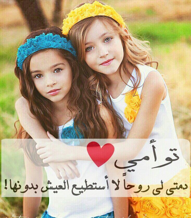 Pin By Hamsat Malak On صـداقه Friend Anime My Sweet Sister Me As A Girlfriend