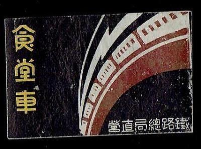 Old Matchbox Labels Japan Trains