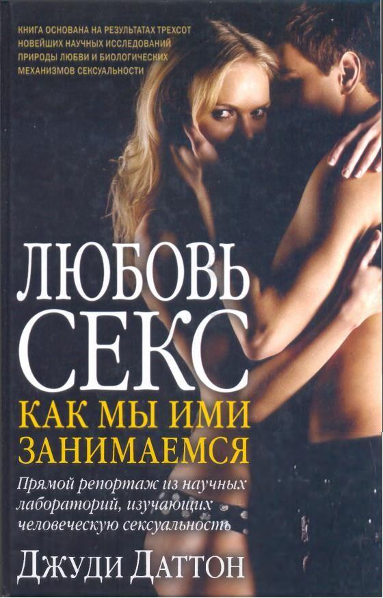 Книги про секс и эротику
