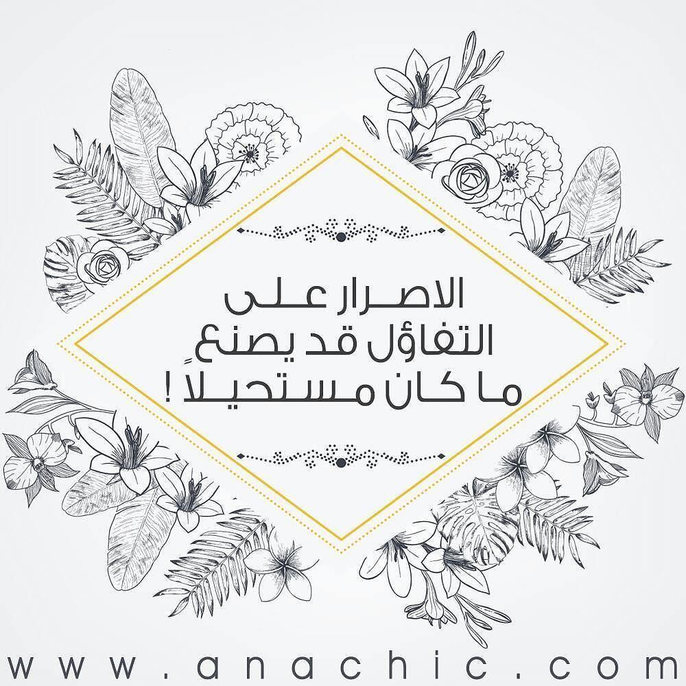الاصرار على التفاؤل قد يصنع ما كان مستحيلا متجر أناشيك حكم اقوال عبارة عبارات تفاؤل نجاح تفوق انجاز قول Bookmark Craft Card Design Arabic Quotes