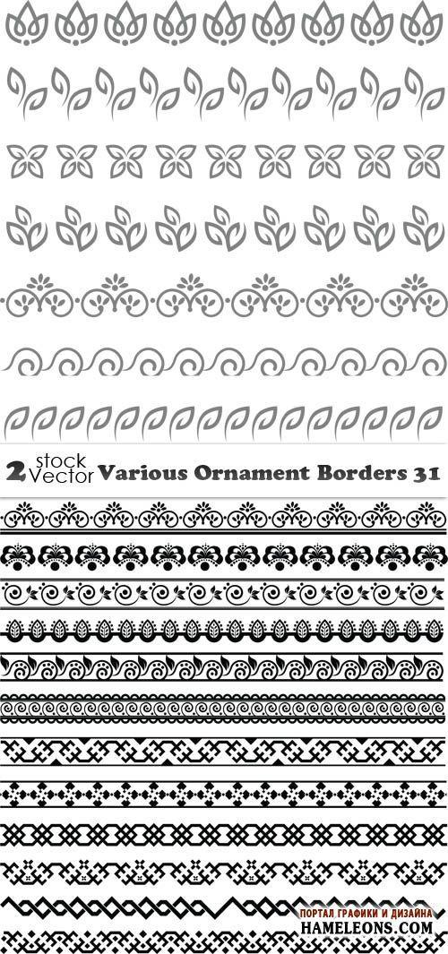 Декоративные бордюры в векторе | Ornament Borders vector 2 ...