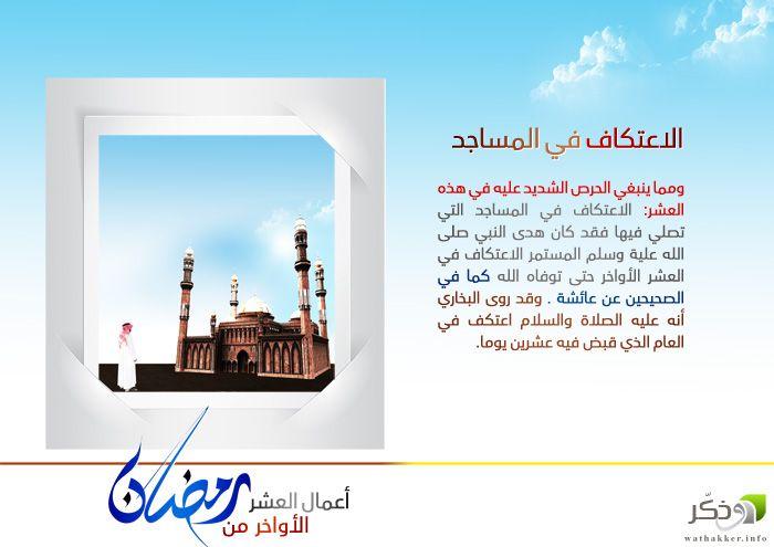 من أعمال العشر الأواخر الاعتكاف في المساجد Polaroid Film Film Polaroid