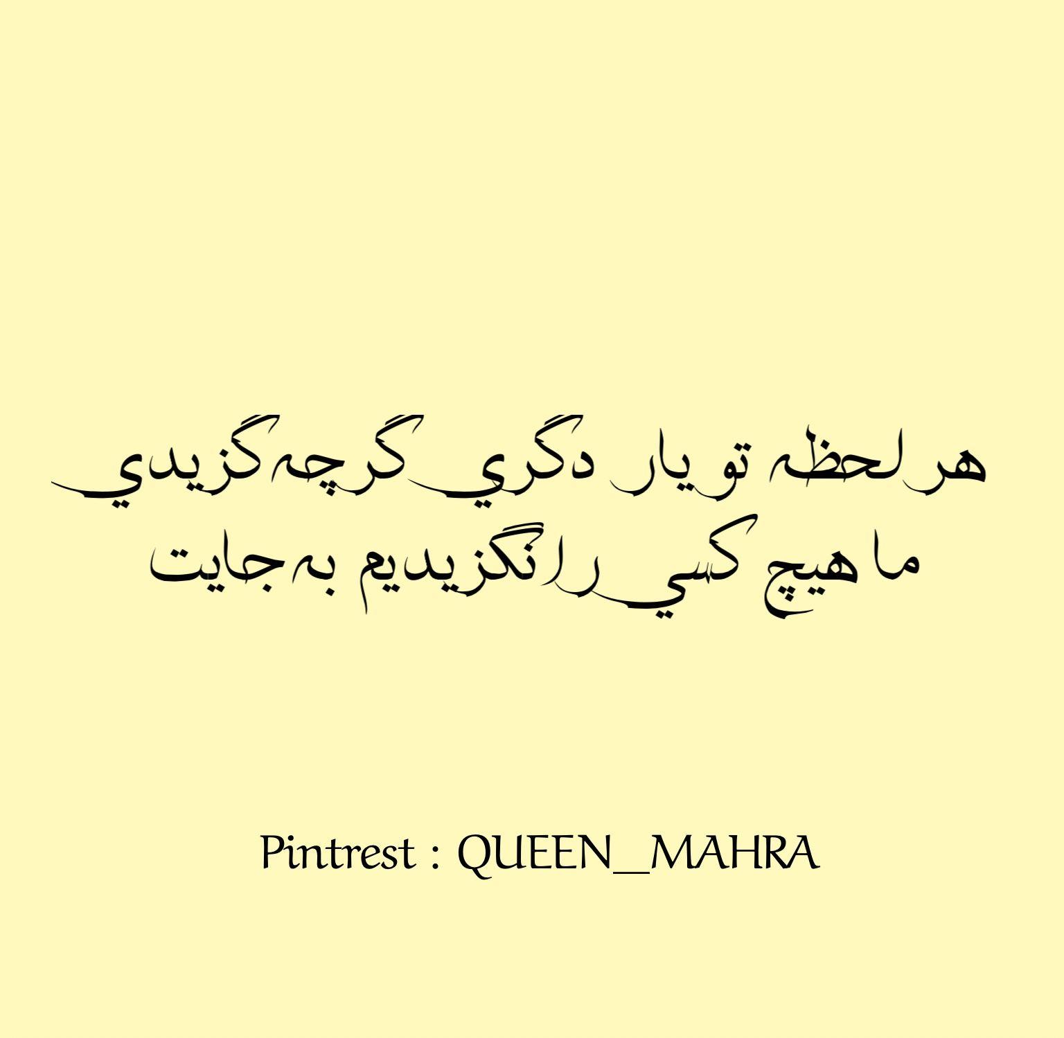 شعر عاشقانه شعر فارسي شعر غمگين Persian Qoutes Persian Poetry Persian Poem Farsi Quotes
