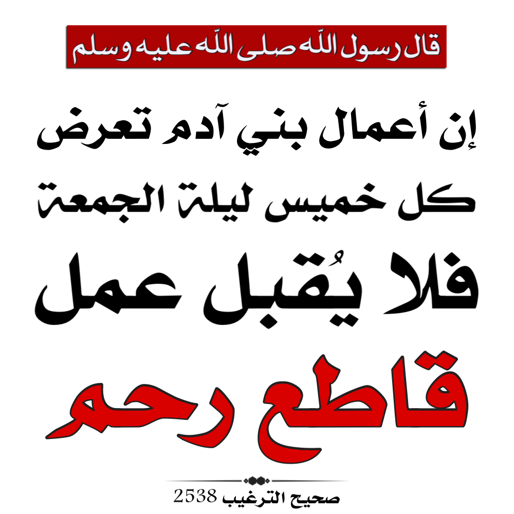 Pin By الأثر الجميل On أحاديث نبوية Islamic Quotes Islamic Inspirational Quotes Cool Words