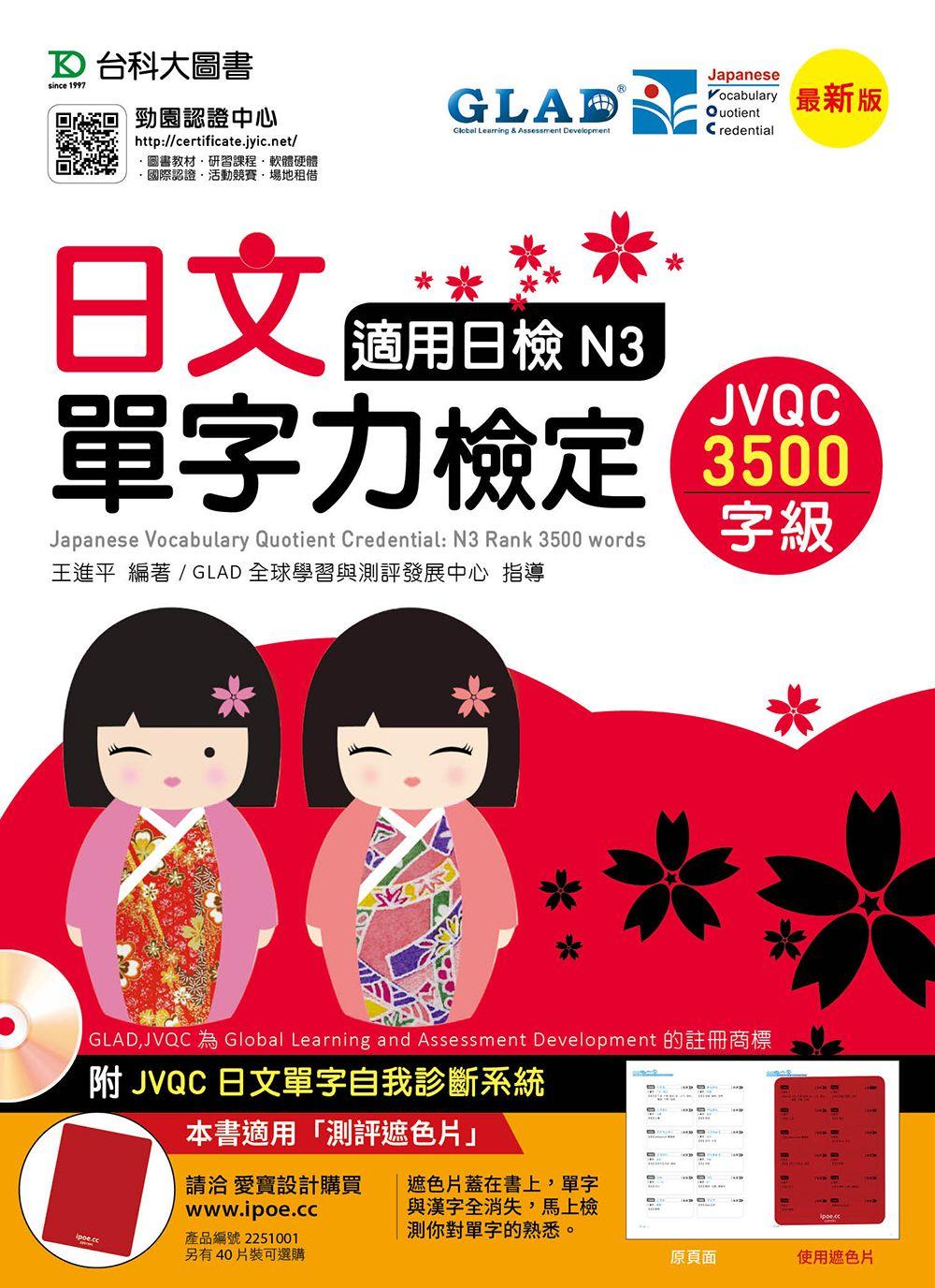 PF053-日文單字力檢定JVQC3500字級適用日檢N3 - 最新版 - 附JVQC日文單字自我診斷系統