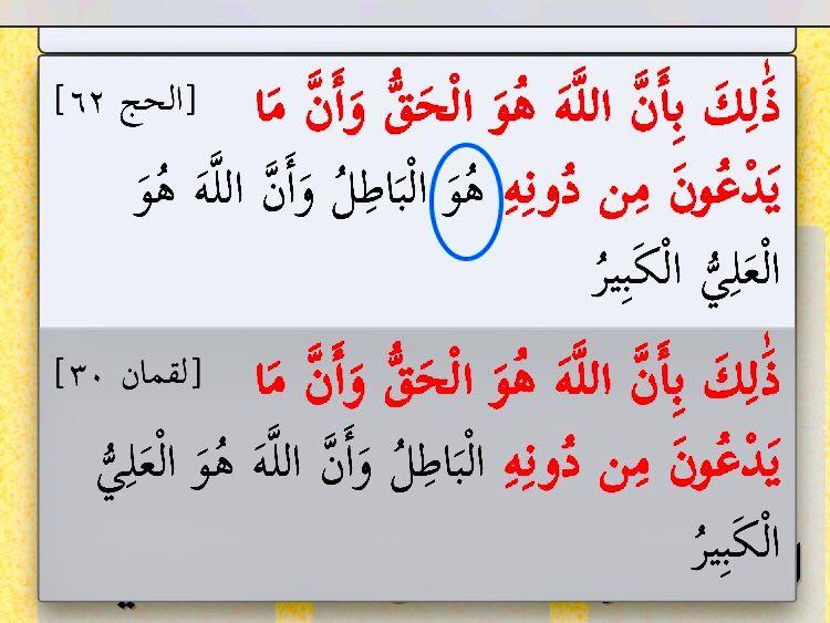 لقمان ٣٠ وأن ما يدعون من دونه الباطل Math Arabic Calligraphy Calligraphy
