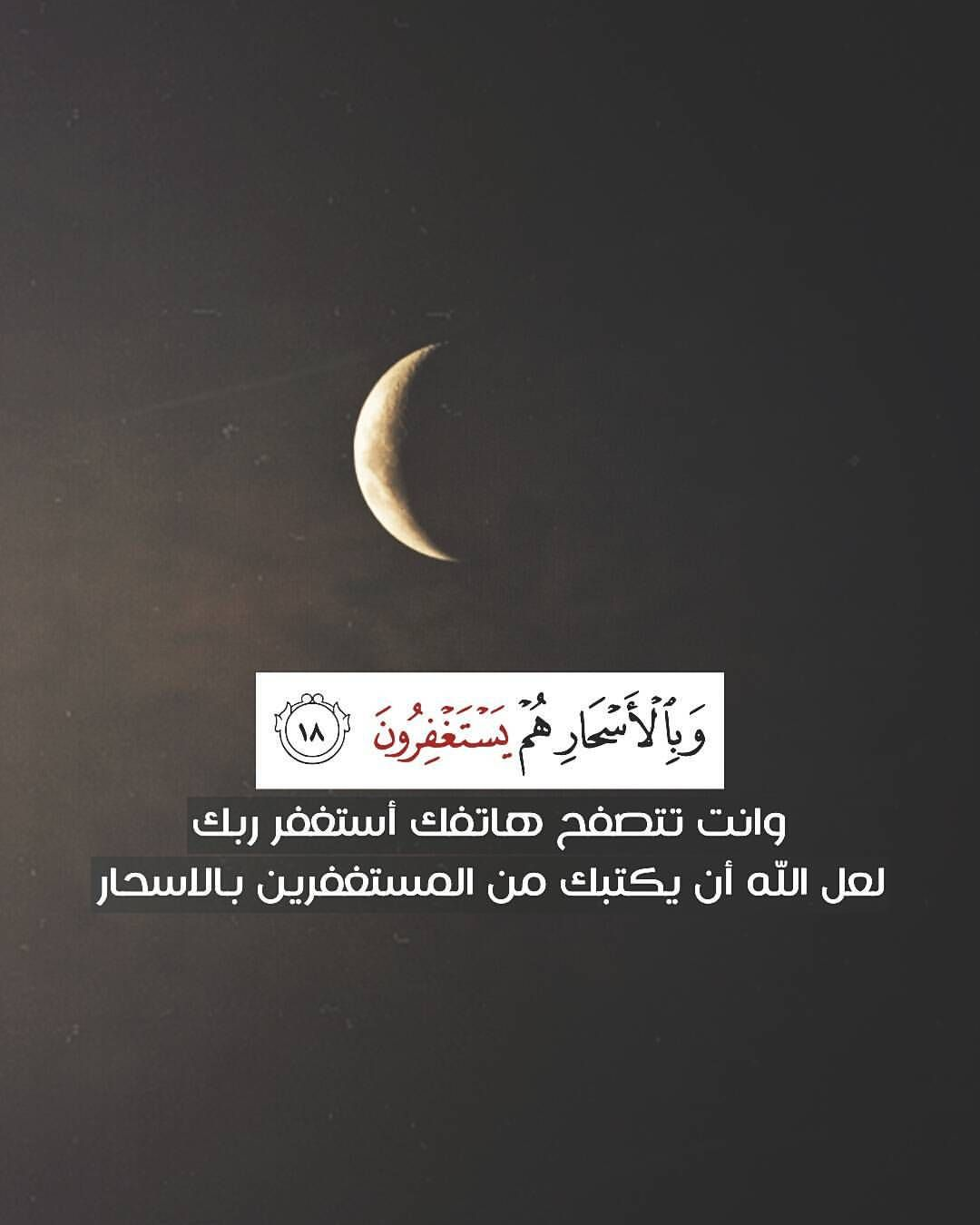 Pin By عائشة الاغا On وما كان الله معذبهم وهم يستغفرون Quran Quotes Islamic Quotes Quotes