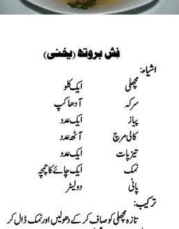 Fish Soup Or Broth Yakhni Easy Cooking Recipe Urdu Easy