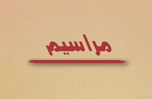 بعد وفاة المختار محمد رضون حامد الداخلية تعين محمد أحمد دنيا مختارا للحدادين