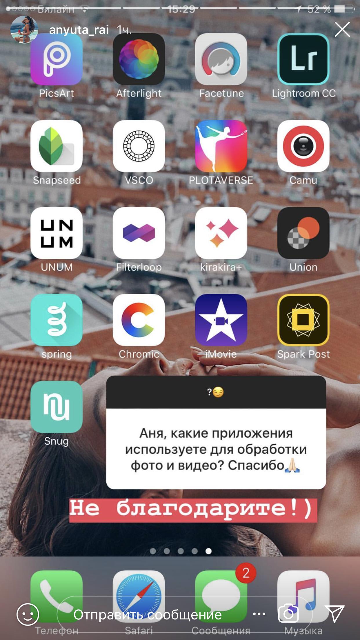 приложения для редакции фото на айфон это вторичные