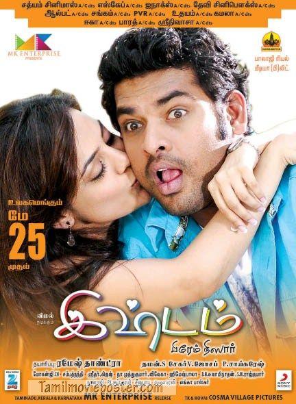 tamil rockers album song ringtone download