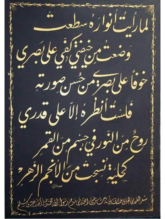 لما رأيت أنواره سطعت وضعت من خيفتى كفى على ب صرى خوفا على بصرى من ح سن صورته فلست أنظره إلا على ق Islamic Quotes Quran Poster Wall Chalkboard Quote Art