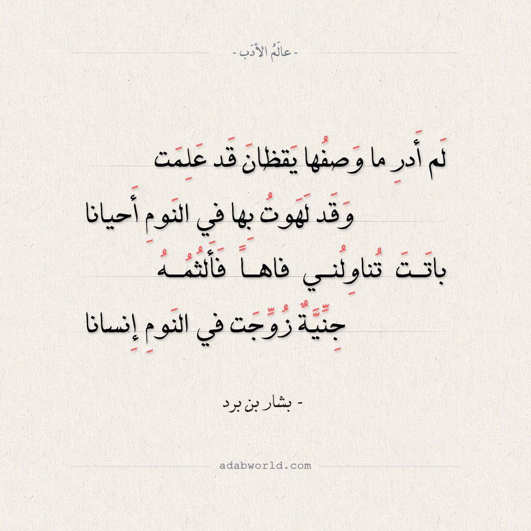 شعر بشار بن برد لا تعذلوني فإني من تذكر ها عالم الأدب Arabic Poetry Math Poetry