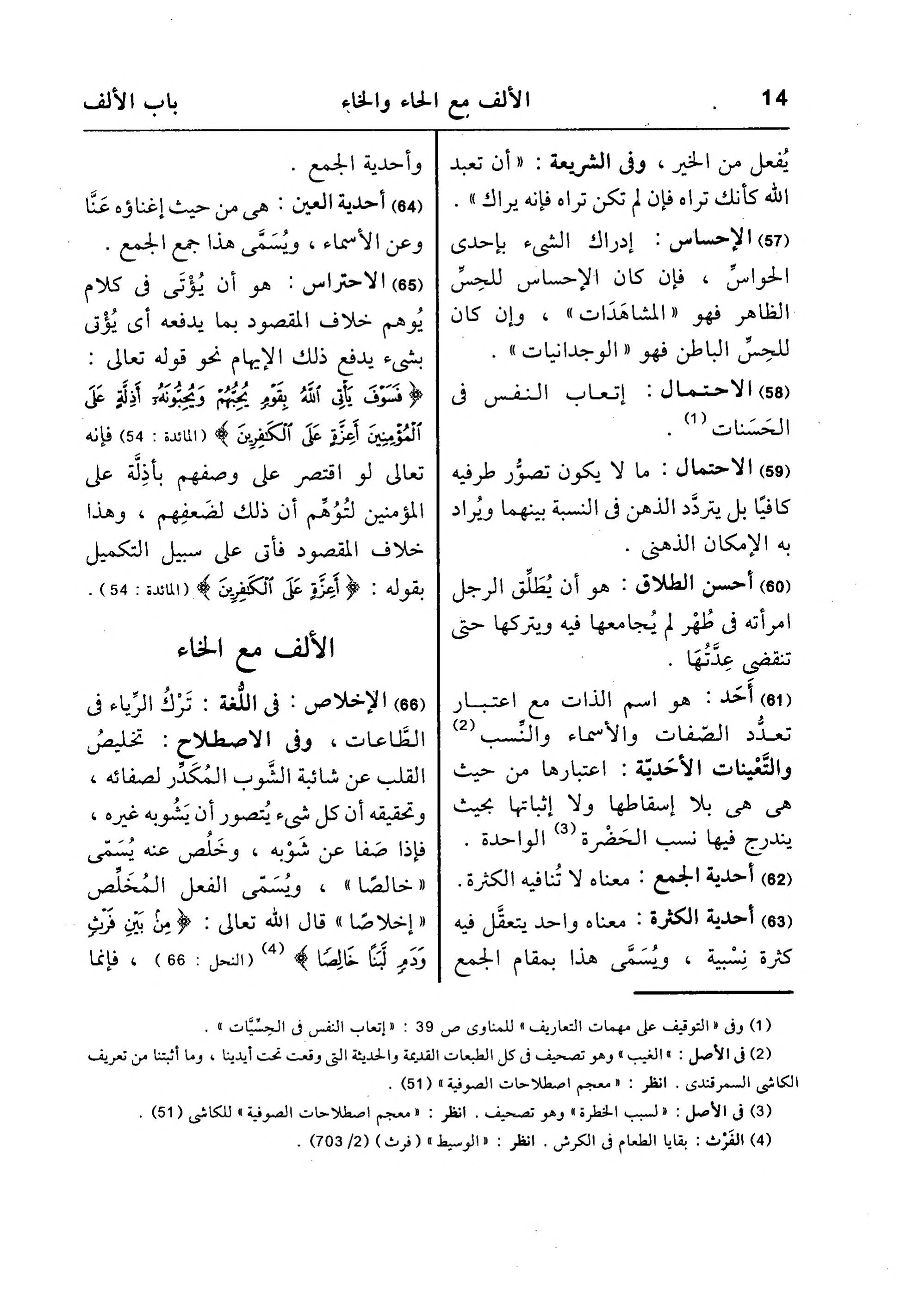 المعاجم اللغوية مجموعة متميزة وشاملة من معاجم اللغة العربية Books Free Download Pdf Sheet Music Math