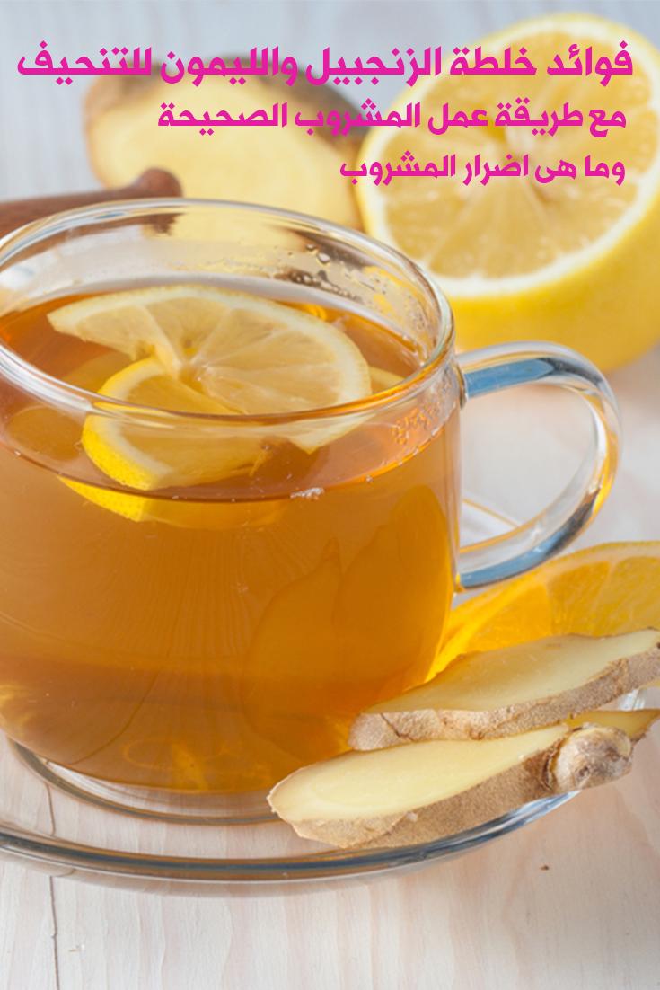 فوائد خلطة الزنجبيل والليمون للتنحيف وطريقة عمل المشروب الصحيحة Health Healthy Food Healthy Tips