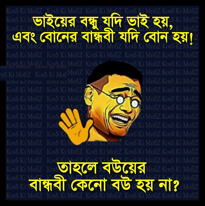 ফেসবুক ফানি পিক ও হাসির ছবি - Bangla Funny Picture