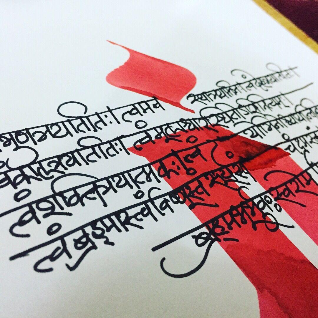 Marathi Devanagari Calligraphy By Vishant Chandra Art