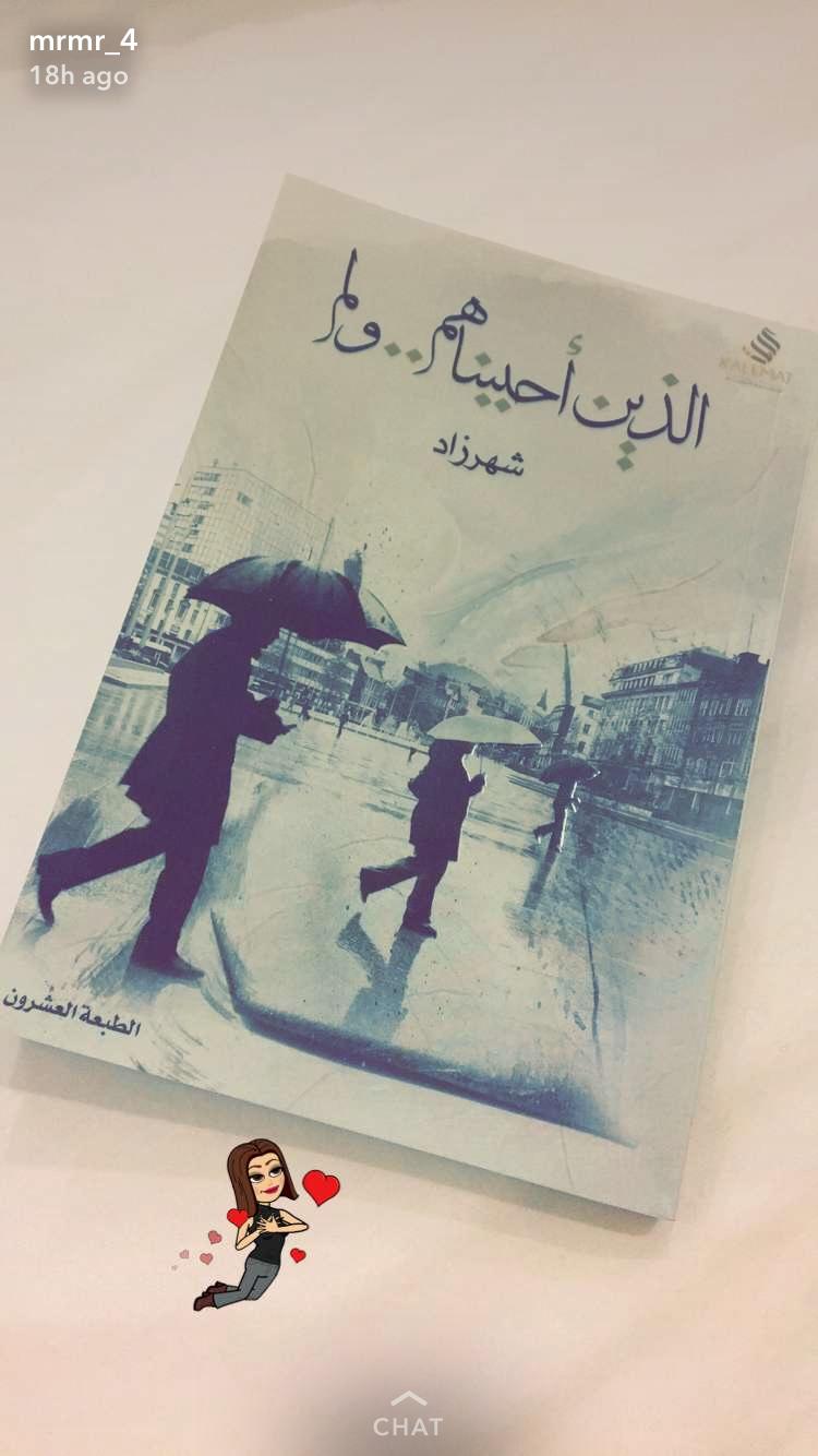 وكم من ساعة جلست أستذكر اسم هذه الرواية ولم أستطع الحمدلله Book Club Books Arabic Books Books