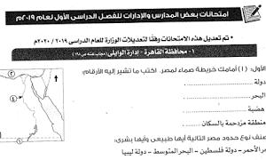 نماذج امتحانات دراسات اجتماعية للصف الرابع الابتدائى ترم اول 2020 Arabic Books Books