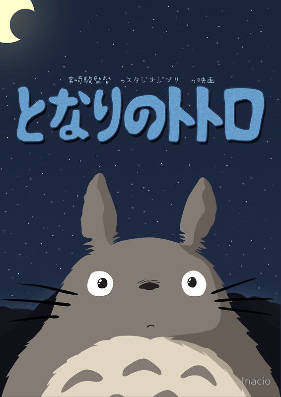 'My Neighbor Totoro' by Inacio