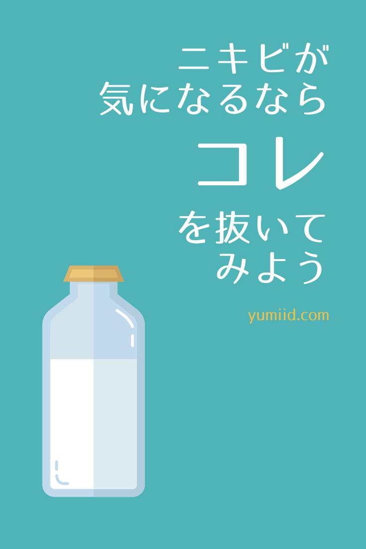 ニキビ 乳 製品
