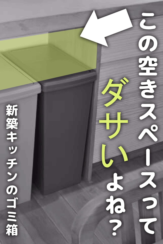 キッチンにはペールカウンターがオススメ 隙間なくスッキリ収まるゴミ箱 Garbage Can バスルームのレイアウト 小さなキッチン収納 インテリア 収納