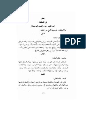 نواضر الايك في معرفة النيك Pdf مدونة كتب وبرامج Http B So Blogspot Com Pdf Pdf Books Reading Arabic Books Download Books