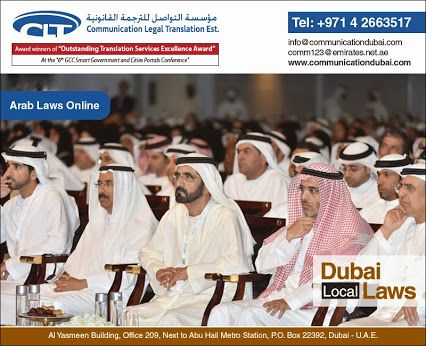 H.H Sheikh Mohammed bin Rashid Al Maktoum, Vice President, Prime Minister of #UAE and Ruler of #Dubai  A visionary leader, pioneering innovation in technology and smart governance. For Local #Laws in Arabic and English visit: http://bit.ly/DubaiLaws