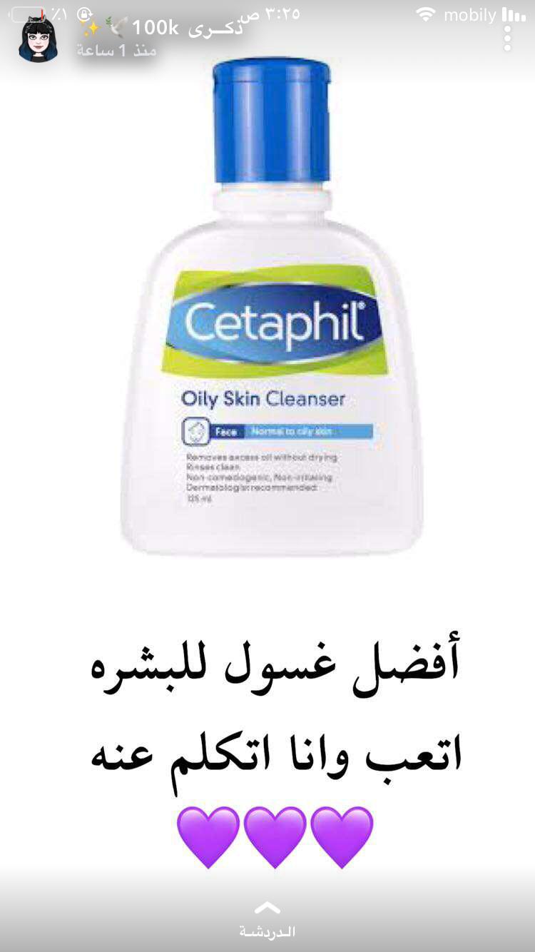 غسول للبشرة Diy Skin Care Routine Cleanser For Oily Skin Beauty Skin Care Routine
