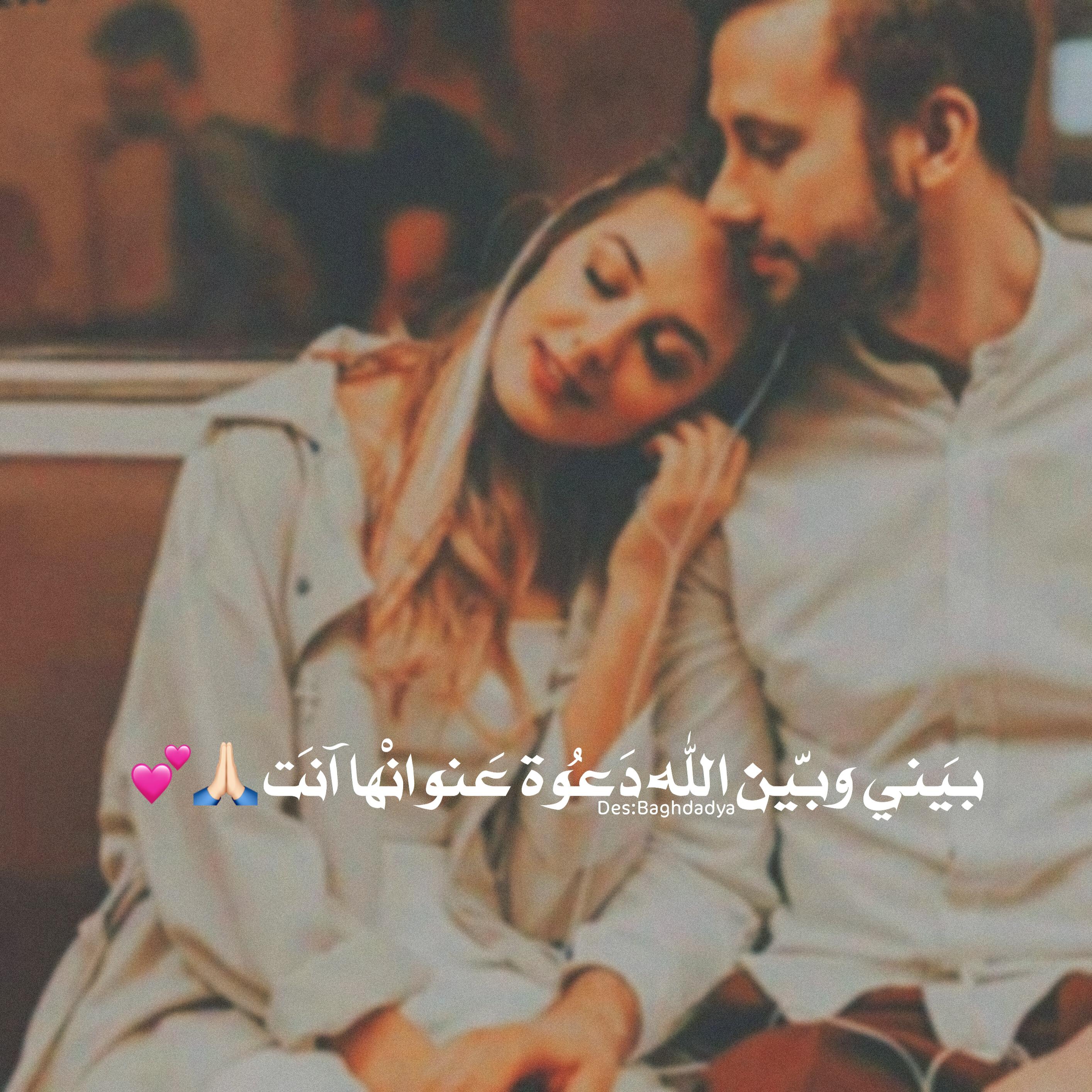 Pin By Fatima Al Hawaj On رمزيات Unique Love Quotes Love Words Romantic Love Quotes