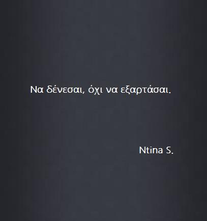 Να δένεσαι. Όχι να εξαρτάσαι! #greek #quotes