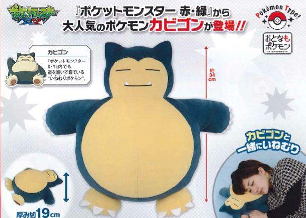 Pokemon Snorlax cushionYou gotta catch this Pokemon Snorlax cushion photo